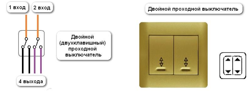 Как из 2 выключателей сделать 1 634